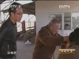 [生财有道]兄弟连心 点泥成金(20131112)