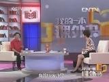 《我的一本课外书》 20131115 孙悟空品西游