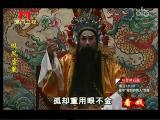 《假凤虚凰》第二场 看戏 - 厦门卫视 00:24:14