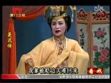 《菱花传》第二场 看戏 - 厦门卫视 00:24:34
