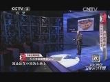 《文化视点》 20131205 文化公开课 最美中国舞