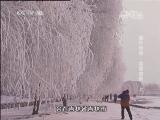 《地理中国》 20131210 塞外传奇·冰雪奇景(上)