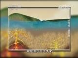 《地理中国》 20131212 塞外传奇-藏宝洞