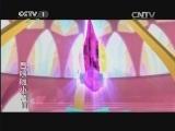 《第1动画乐园(下午版)》 20131212