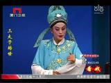 《三太子转世》第八场 看戏 - 厦门卫视 00:24:16