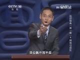 《百家讲坛》 20131229 话说聊斋(第一部)4棋鬼也疯狂