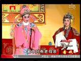 《百花江》第二场 看戏 - 厦门卫视 00:23:44