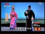《百花江》第八场 看戏 - 厦门卫视 00:24:17
