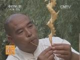 [农广天地]糖塑(20140117)