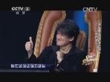 《中国好歌曲》 20140117