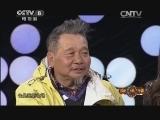 《影视俱乐部》 20140126 《刘海砍樵》剧组做客 经典爱情神话来袭