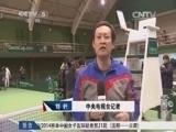 [网球]戴维斯杯:中国队遭遇挫折 被搬回一分