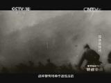 《探索发现》 20140207 特战奇兵(十):奇袭武陵桥