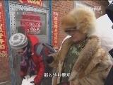 《地理中国》 20140220 奇居之地-雪乡(下)
