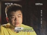 《地理中国》 20140221 奇居之地-古宅谜团(一)