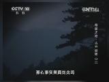 《地理中国》 20140222 奇居之地-古宅谜团(二)