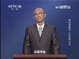 《百家讲坛》 20140222 崇祯那些年6 斩杀毛文龙