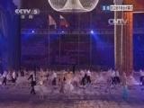 [冬奥会]闭幕式完整版 2