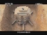《探索发现》 20140224 古墓风云(上)