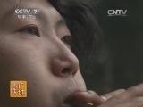 [农广天地]羌笛与口弦(20140227)