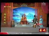 《闹堂刺妃》第二场 看戏 - 厦门卫视 00:26:18