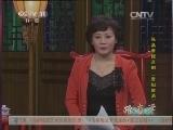 《跟我学》 20140304 张晶教授京剧《贵妃醉酒》