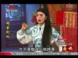 《闹堂刺妃》第六场 看戏 - 厦门卫视 00:25:29