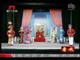 《杨九妹取金刀》第四场 看戏 - 厦门卫视 00:25:56
