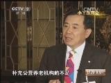 [经济半小时]小丫跑两会:小丫就养老问题采访全国人大代表李东生