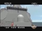 """《军事科技》 20140315 激光炮上舰 新""""火力革命""""是否到来?"""