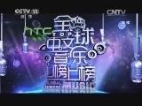 《全球中文音乐榜上榜》 20140322