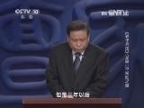 《百家讲坛》 20140326 《孙子兵法》(上部)10知胜之道