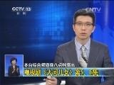 [视频]本台综合频道晚八点档播出:电视剧《大河儿女》第5、6集