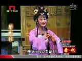 《琴珠怨》第三场 看戏 - 厦门卫视 00:24:34