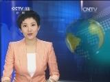 《舌尖上的中国》第二季首映 00:00:38