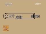 [农广天地]灵芝段木栽培技术(20140421)