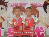 """《地理中国》 20140421 """"世界地球日""""特别节目-探秘双子村"""