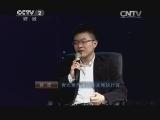 [生财有道]《中国创业榜样》走进北京电影学院(20140418)