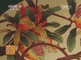 [农广天地]彩金沙画(20140425)