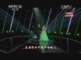 《中国梦 新歌展播》 20140502 再扬帆