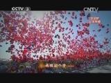 《中国梦 新歌展播》 20140502 《中国梦》
