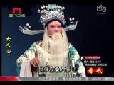 《女人心》第八场 看戏 - 厦门卫视 00:24:33
