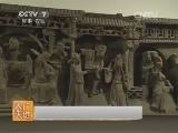 [农广天地]潮州木雕制作技艺(20140516)