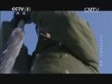 《舌尖上的中国 第二季》 第六集 秘境