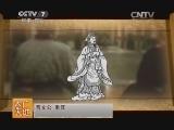 [农广天地]粽香情浓话端午(20140602)