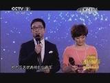 [生财有道]《中国创业榜样》走进黔西南州(20140604)