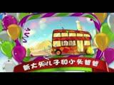 《新大头儿子和小头爸爸》(第二季)30秒宣传片