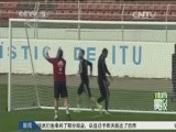 [世界杯]俄罗斯队在巴西首训 主帅卡佩罗信心满满