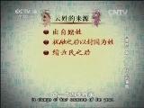 《百家讲坛(亚洲版)》 20140612 百家姓(第一部)13 云 苏 潘 葛