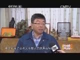 台湾岛内热议海峡论坛召开 00:02:28